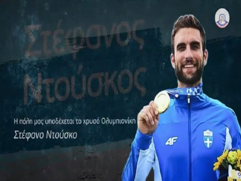 Τα Ιωάννινα υποδέχθηκαν το χρυσό Ολυμπιονίκη Στέφανο Ντούσκο
