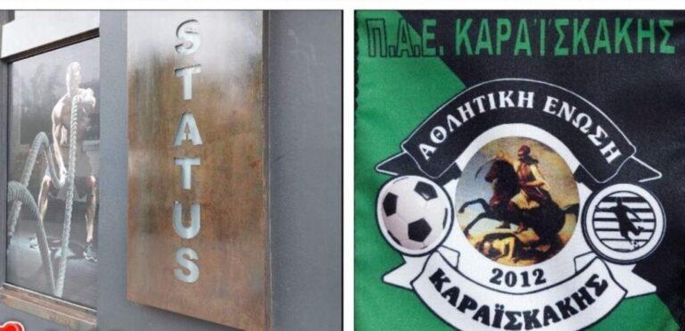 ΠΑΕ Καραισκάκης :Έναρξη συνεργασίας με το γυμναστήριο Status Exclusive…